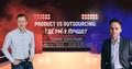 Прямая трансляция «Product VS Outsourcing: где PM-у лучше?»