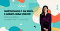 Вебинар «Лидогенерация в IT: как искать и находить новых клиентов»