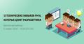 Вебинар «12 технических навыков PM'a, которые ценят разработчики»