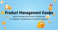 Бесплатная Product Management Конфа: создание, продвижение и метрики продукта