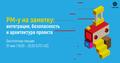 Бесплатная лекция «PM-у на заметку: интеграция, безопасность и архитектура проекта»