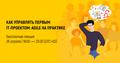 Бесплатная лекция «Как управлять первым IT-проектом: Agile на практике»