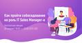 Бесплатная лекция «Как пройти собеседование на роль IT Sales Manager-а»