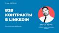 """Вебинар """"Большие B2B контракты в Linkedin"""""""