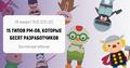 Вебинар «15 типов PM-ов, которые бесят разработчиков»