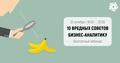 Вебинар «10 вредных советов бизнес-аналитику»