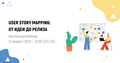 Вебинар «User Story Mapping: от идеи до релиза»