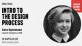 Лекция «С чего начать дизайнеру в IT»