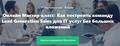 Онлайн Мастер-класс: Как построить команду Lead Generation Sales для IT услуг без больших вложений