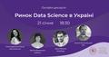 Онлайн-дискусія «Ринок Data Science в Україні»