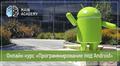 Онлайн курс «Программирование под Android»