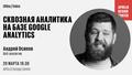 Лекция «Сквозная аналитика на базе Google Analytics»