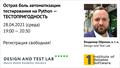 """Вебинар """"Острая боль автоматизации тестирования на Python — Тестопригодность"""""""