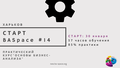"14-й курс BASpace ""Основы бизнес-анализа"""