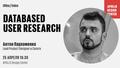 Лекция «Databased User Research»