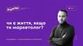 Talks Ігоря Перция «Чи є життя, якщо ти маркетолог?»
