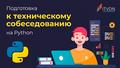 """Вебинар """"Подготовка к техническому собеседованию по Python"""" от ITVDN"""