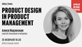 Лекция «Product Design in Product Management»