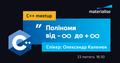 """Мітап """"Поліноми від -∞ до +∞"""""""