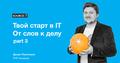 IT Party: «Твой старт в IT. От слов к делу».