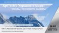 """Встреча """"AgriTech в Украине и мире: тренды, технологи, вызовы"""""""