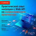 """Бесплатный вебинар """"Практический опыт миграции с Web API на микросервисную архитектуру"""""""