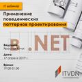 """Бесплатный вебинар """"Применение поведенческих паттернов проектирования в .NET"""""""