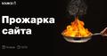 """Воркшоп """"Прожарка сайта"""""""