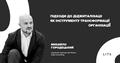 """Вебінар """"Підходи до діджиталізації як інструменту трансформації організації"""""""