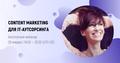 Вебинар «Content marketing для IT-аутсорсинга»