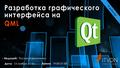"""Бесплатный вебинар """"Разработка графического интерфейса на QML"""""""