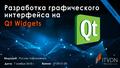 """Бесплатный вебинар """"Разработка графического интерфейса на Qt Widgets"""""""