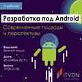 """Вебинар """"Разработка под Android. Современные подходы и перспективы"""""""
