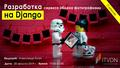 """Бесплатный вебинар """"Разработка сервиса обмена фотографиями на Django"""""""