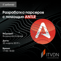 """Бесплатный вебинар """"Разработка парсеров с помощью ANTLR"""""""