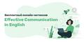Бесплатный crash-course Effective Communication in English
