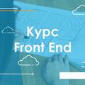 Разработка Front End: полный курс для начинающих