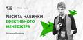 ITEAHub MeetUp: Риси та навички ефективного менеджера