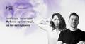 ITEAHub MeetUp: Робимо презентації, за які не соромно