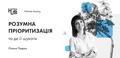 ITEAHub MeetUp. Розумна пріоритезація та де її шукати