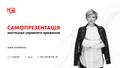 ITEAHub MeetUp: Самопрезентація: мистецтво справляти враження