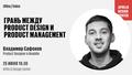 Лекция «Грань между Product Design и Product Management»