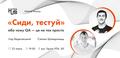 ITEAHub MeetUp: «Сиди, тестуй», або чому QA — це не так просто