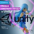 """Вебинар """"Новая система ввода в Unity"""""""