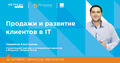 Netpeak Talks №1 | Продажи и развитие клиентов в IT
