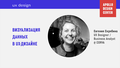 Лекция «Визуализация данных в UX дизайне»