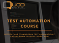 QA Automation стажировка