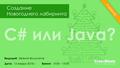 """Бесплатный вебинар """"Создание Новогоднего лабиринта. С# или Java?"""""""