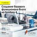 """Бесплатный вебинар """"Создание базового функционала блога на Symfony 4"""""""