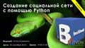 """Вебинар """"Создание социальной сети с помощью Python"""""""